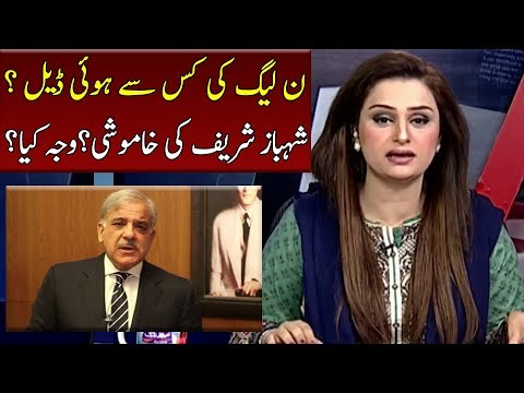 Inside Story of Shahbaz Sharif Silence | News Talk | Neo News