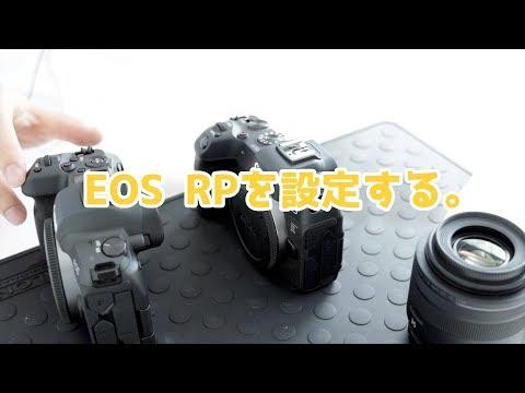 EOS RPを設定しよう