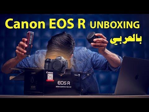 فتح علبة و إستعراض كانون Canon EOS R UNBOXING-EOS R !
