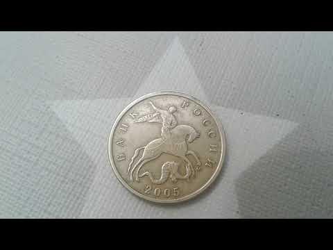 10 Kopecks 2005M RUSSIA COIN en MOSCOW MINT