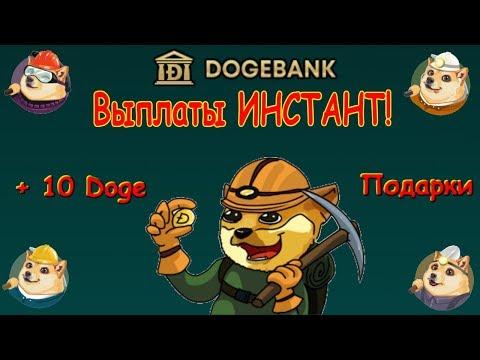 ? DogeBank – Выплаты ИНСТАНТ!! – Проверено! 4000 Doge каждый день!!