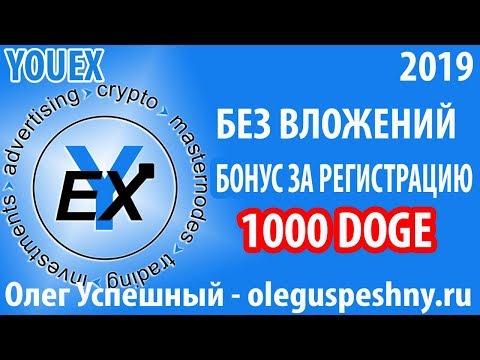 КАК ЗАРАБОТАТЬ БЕЗ ВЛОЖЕНИЙ YOUEX БОНУС 1000 DOGE