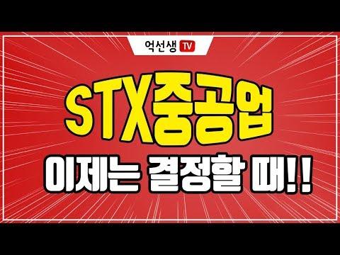 STX중공업 이제는 결정할 때 !!