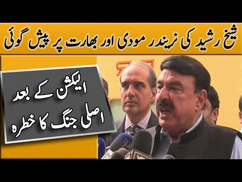 Sheikh Rasheed Exposed Narendra Modi & India Plan in Baluchistan | Neo News