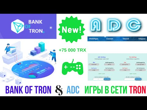 BANK OF TRON & ADC ИГРЫ СЕТИ TRON