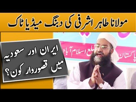 Molana Tahir Ashrafi Bashing Media Talk Today   Neo News