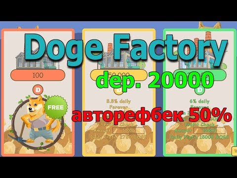 Doge Factory – достойная НОВИНКА по заработку Dogecoin!