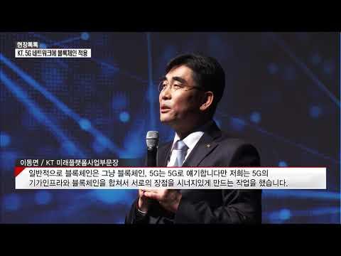 """[현장톡톡] KT, 블록체인으로 IP숨겨 """"해킹 불가 IoT 시대 만들겠다""""/ 머니투데이방송 (뉴스)"""