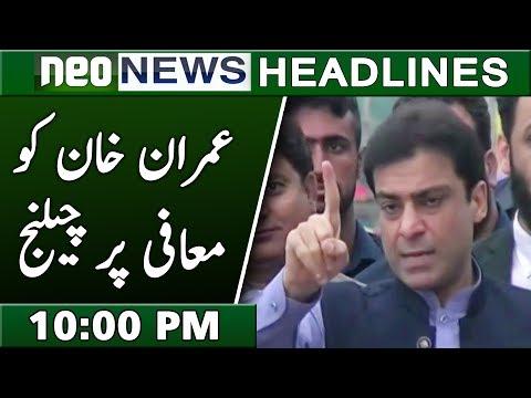 Pakistani News Headlines Today 16 April 2019 | 10:00 PM | Neo News