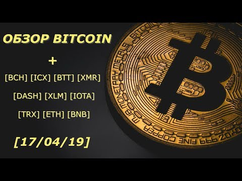 ОБЗОР Bitcoin + / ETH/ BCH/ BNB/ XMR / TRX / ICX/ XLM / BTT/ DASH/ IOTA