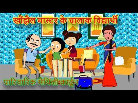 "BCN""s खौंझैल मास्टर के चालाक विद्यार्थी || Maithili Cartoon Comedy || Bharat Cartoon Network"