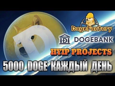 ★ [DogeFactory] ★ [DOGEBANK] = 5000 DOGE Каждый День !!!