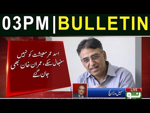 News Bulletin | 03:00 PM | 18 April 2019 | Neo News