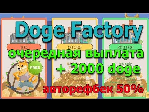 Doge Factory = почти мгновенные выплаты в Dogecoin!
