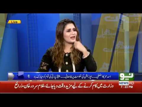 Seedhi Baat Beenish Saleem Kay Sath | Full Program | 18 April 2019 | Neo News