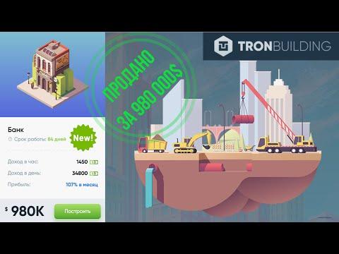 TRON BUILDING ПРОДАНО ЗА 980000$ ИГРЫ TRON