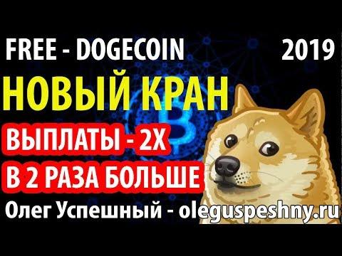 НОВИНКА КРАН 2019 FREEDOGECOIN С НУЛЯ DOGE КАК ЗАРАБОТАТЬ БЕЗ ВЛОЖЕНИЙ В ИНТЕРНЕТЕ
