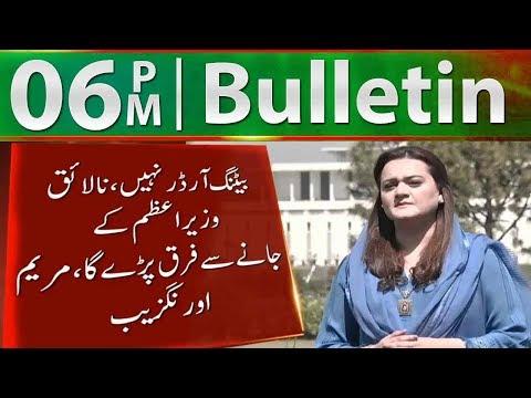 News Bulletin | 06:00 PM | 19 April 2019 | Neo News