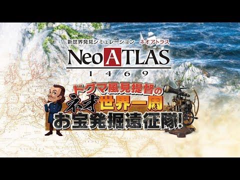 Neo ATLAS 1469 ドグマ風見提督のネオ世界一周お宝発掘遠征隊Part2
