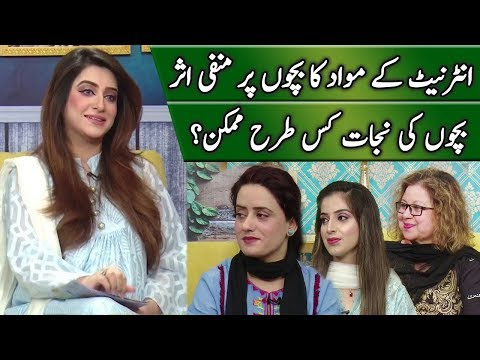Young Students & Internet Content Bad Impact | Morning Show Neo Pakistan