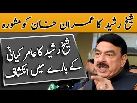 Sheikh Rasheed Leaked Big Story Behind Amir Kiyani | Neo News