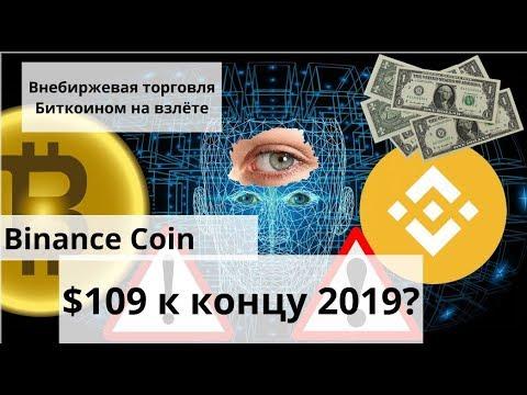 Binance Coin. $109 к концу 2019? Внебиржевая торговля Биткоином на взлёте. Курс биткоина