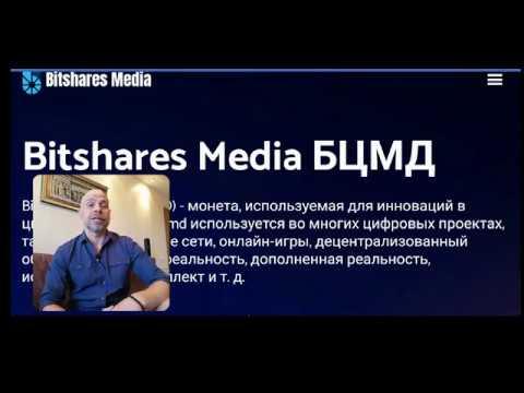 Bitshares Media. Инновации в цифровых медиа!