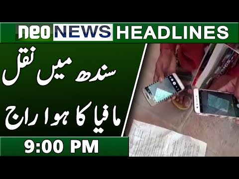 Pakistani News Headlines | 20 April 2019 | 9:00 PM | Neo News
