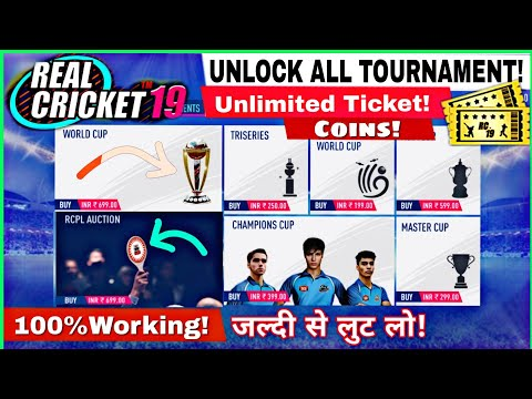Real Cricket 19 How to Unlock tournament | Get Unlimited Tickets coins| Ipl Auction unlock | No hack