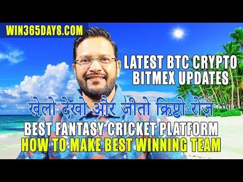 Bullish BTC where it will go? Latest Cryptocurrency Updates.  क्रिकेट देखो खेलो और बिटकॉइन कमाओ