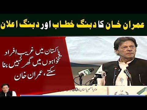 Imran Khan Inaugurates Naya Pakistan Housing Scheme In Quetta   21 April 2019   Neo News
