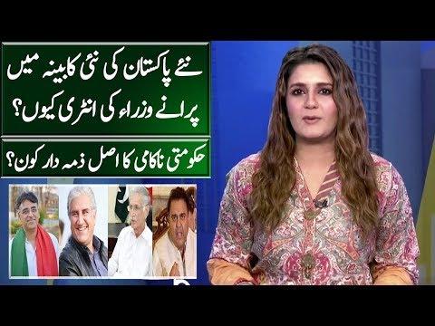 Seedhi Baat Beenish Saleem Kay Sath | Full Program | 22 April 2019 | Neo News