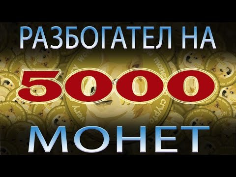 Разбогател на 5000 монет DOGECOIN