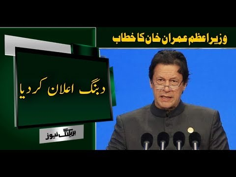 Imran Khan Addressing To Pak Iran Business Community | 22 April 2019 | Neo News
