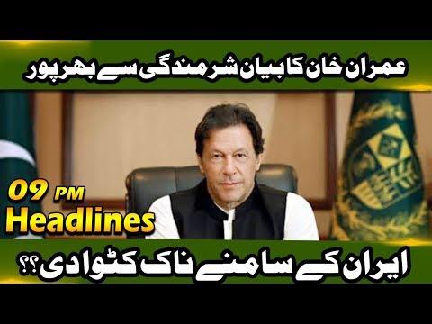 News Headlines | 09:00 PM | 23 April 2019 | Neo News