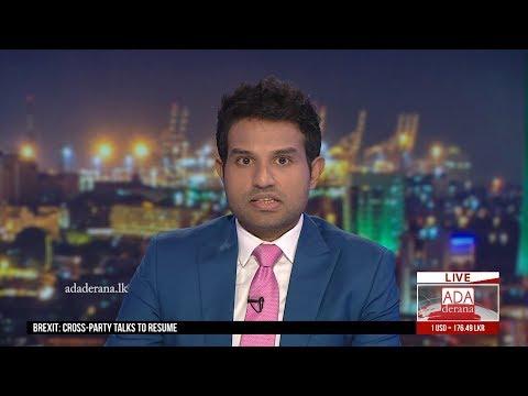 Ada Derana First At 9.00 – English News 23.04.2019