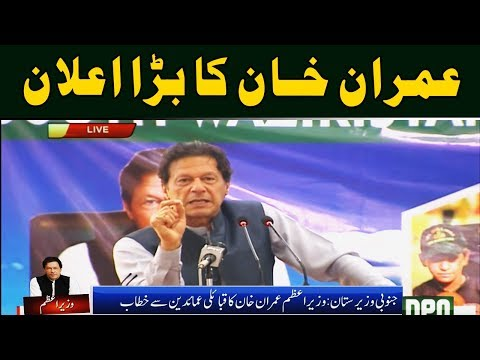 Imran Khan's Big Announcements For Tribal Area personnel | Neo News