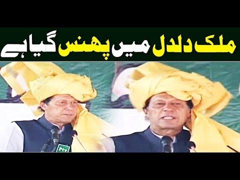 PM Imran Khan jalsa at Wana   24 April 2019   Neo News