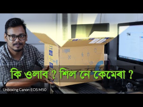 Unboxing Canon EOS M50 | Mirrorless Camera | in Assamese | by Bitupon Saikia