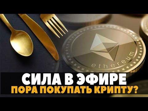 В Ожидании Второго Пампа! Bitcoin/Ethereum/XRP/IOTA Прогноз Апрель 2019