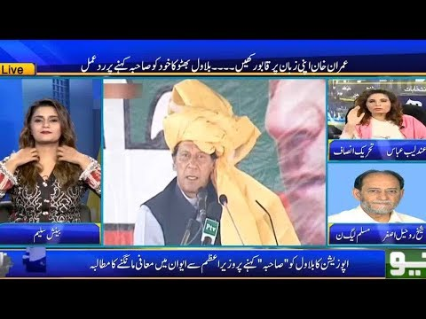 Seedhi Baat Beenish Saleem Kay Sath   Full Program   25 April 2019   Neo News