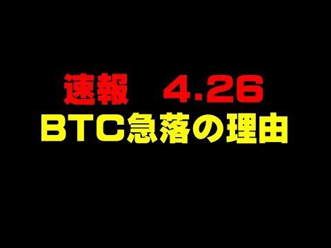 速報 4.26 BTC急落の理由  仮想通貨(ADA)で億り人を目指す!近未来戦士ヒロミの暗号通貨ライフ