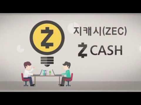 [블록체인 인사이트] 코인사전 – 지캐시(Zcash)편