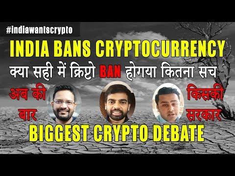 INDIA BANS CRYPTOCURRENCY क्या सही में क्रिप्टो BAN होगया. Biggest Crypto Debate.