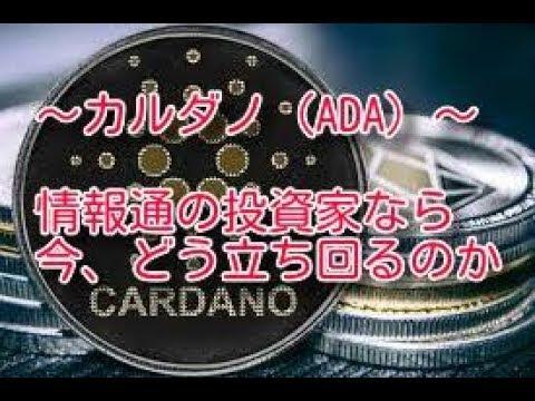 カルダノ(ADA)、Bitfinexニュースがほどよく市場に飲み込まれるこの時に押し目買いもあり