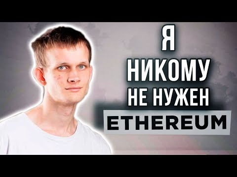 Ethereum: Бутерин проиграл Binance. Что ждет эфир? Прогноз курса ETH