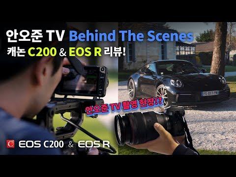 안오준 TV Behind the Scenes! 캐논 C200 & EOS R 리뷰, 포르쉐 프랑스 와이너리 투어 현장