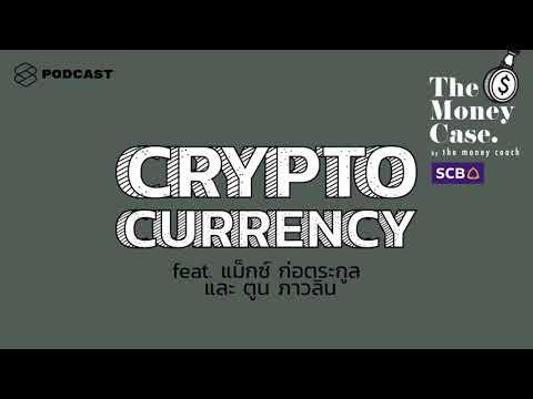 Cryptocurrency คืออะไร น่าเชื่อถือและน่าลงทุนไหม | The Money Case EP.35