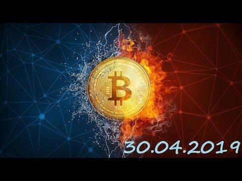Курс криптовалют BTC, BCH, ADA, TRX, IOTA 30.04.2019