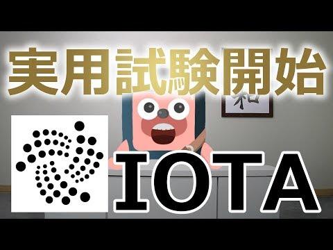 IOTA(アイオタ)がIoT自動車の実用テストを開始して29%の価格高騰